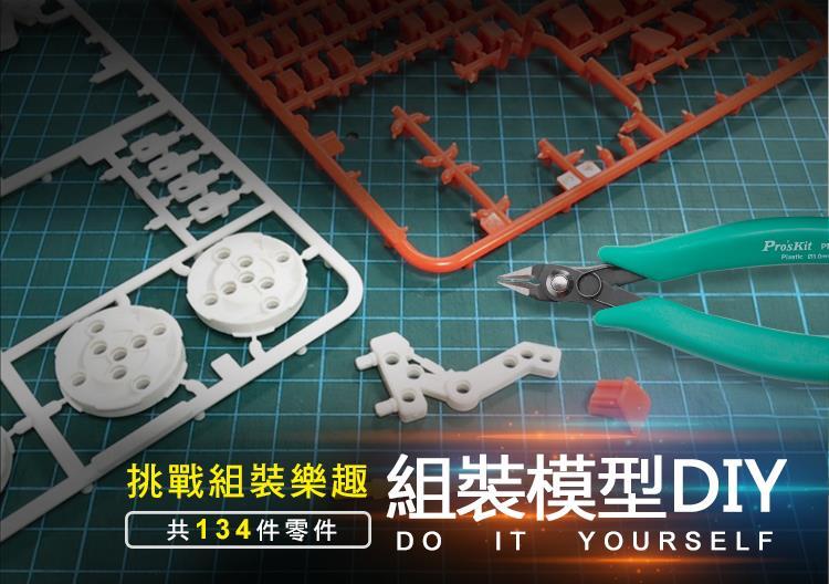 Pro'sKit寶工六合一搖擺陀螺GE-635