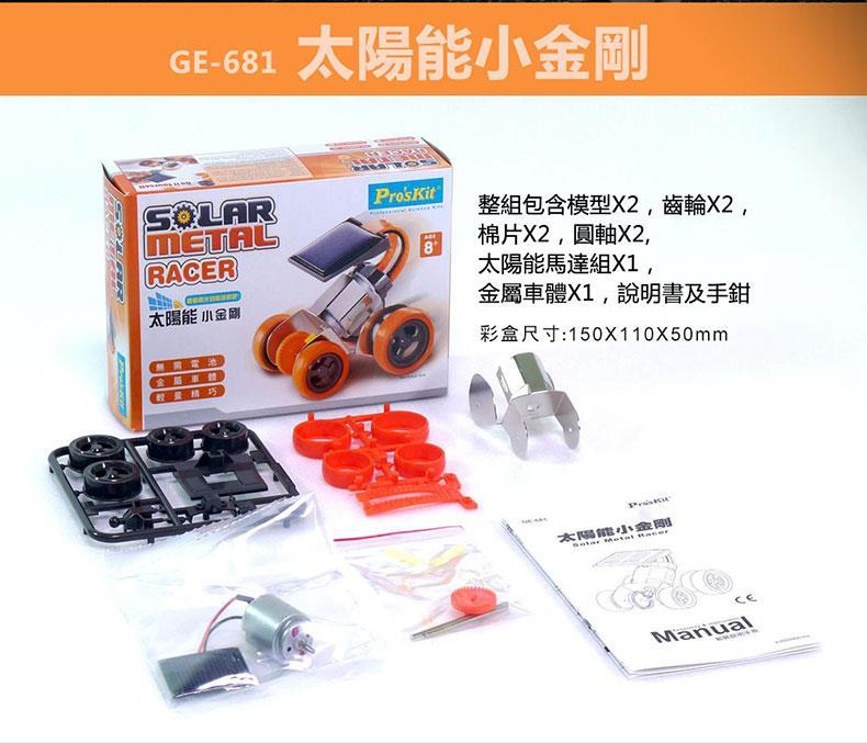 GE-681