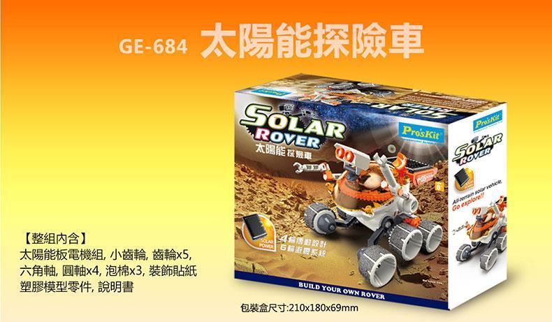 GE-684