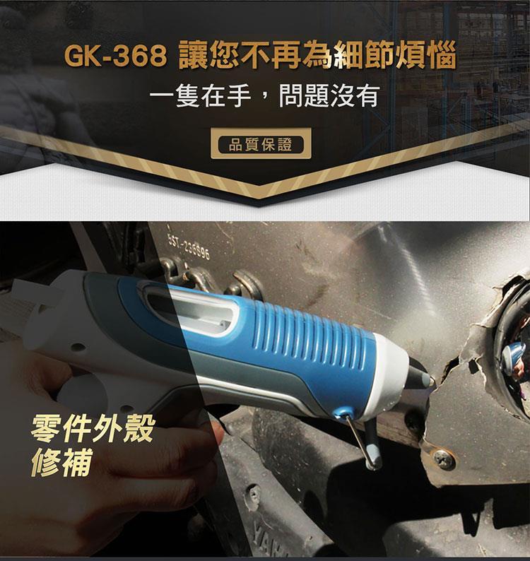 GK-368