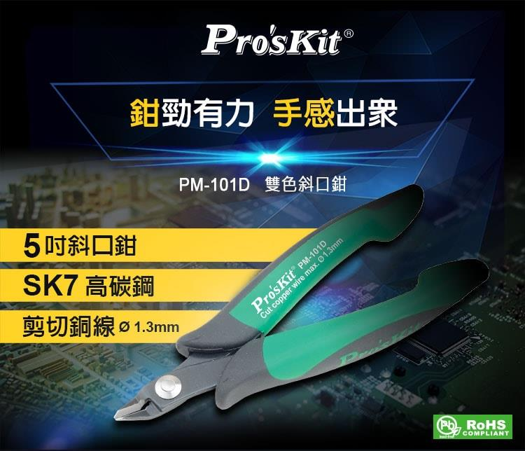 PM-101D