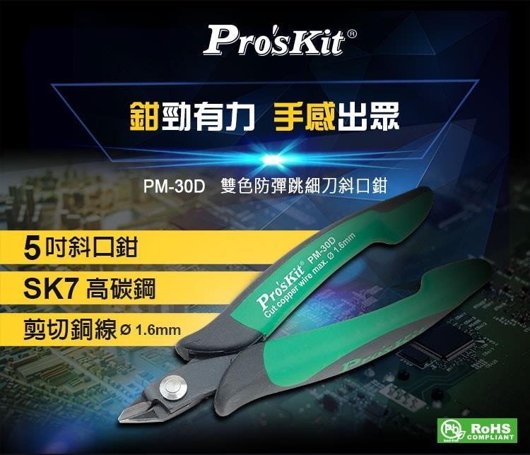 PM-30D