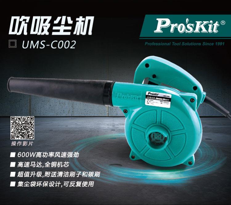 UMS-C002