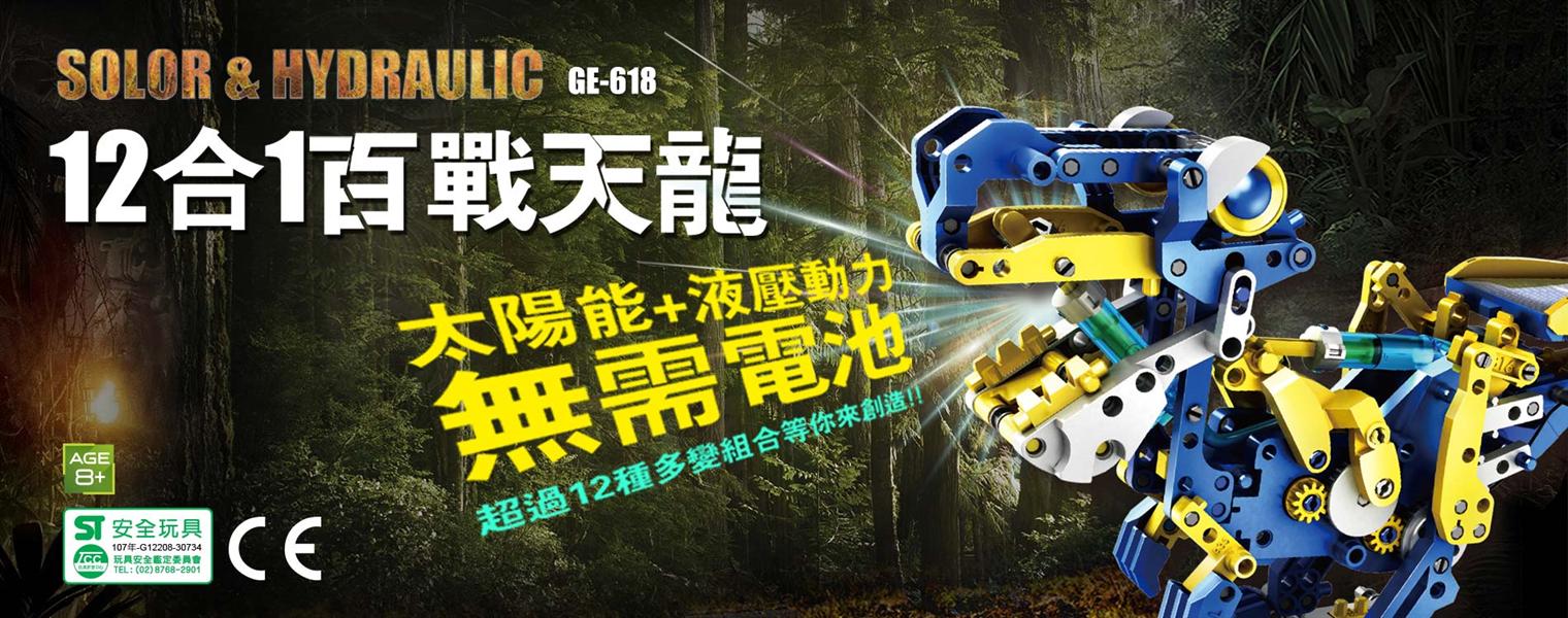 GE-618 12合1百戰天龍