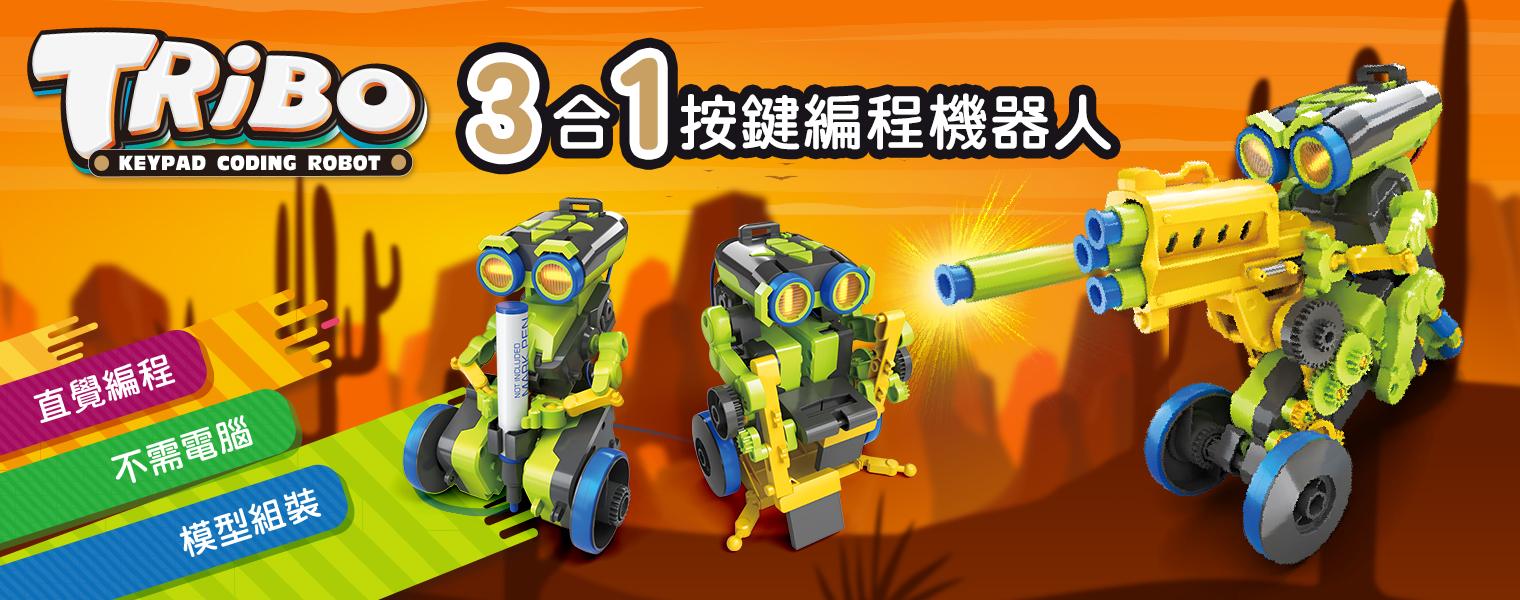 GE-897 三合一按鍵編程機器人
