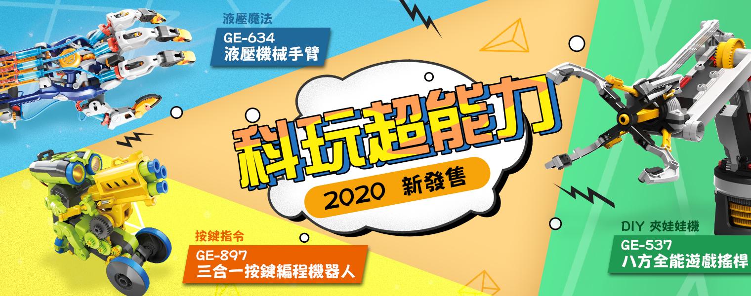 2020 新品