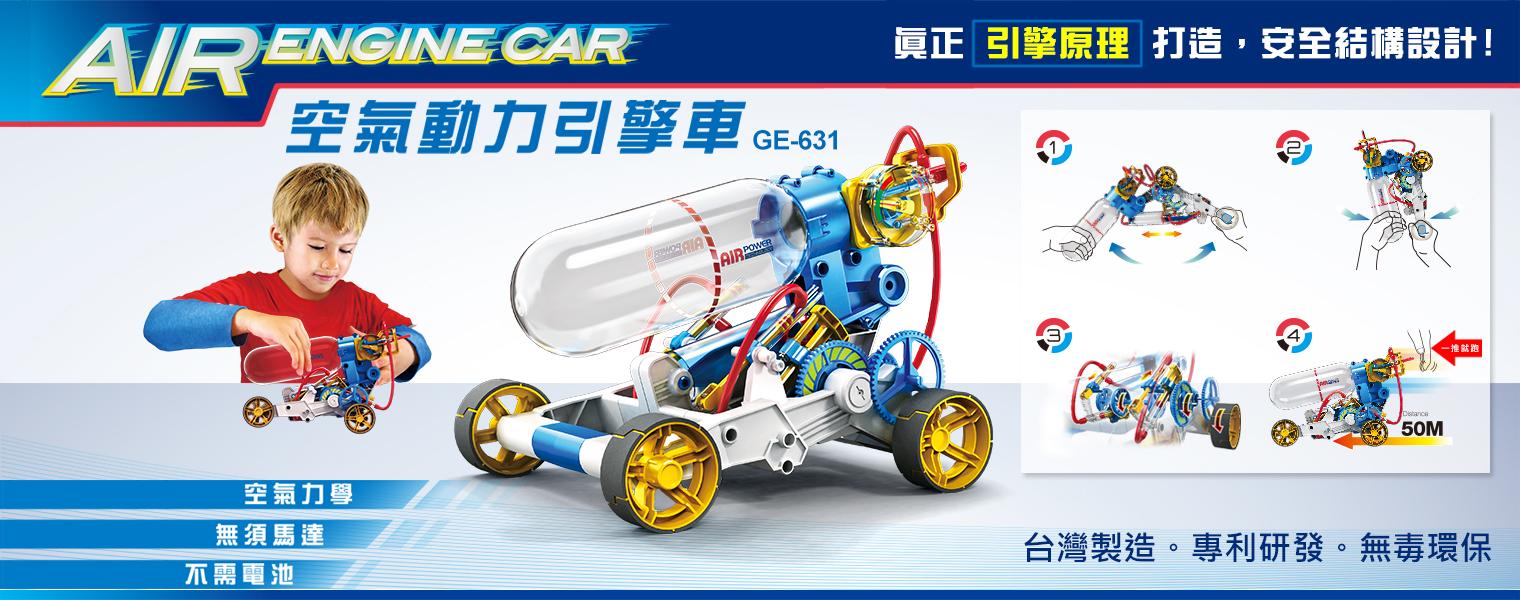 GE-631_空氣動力引擎車