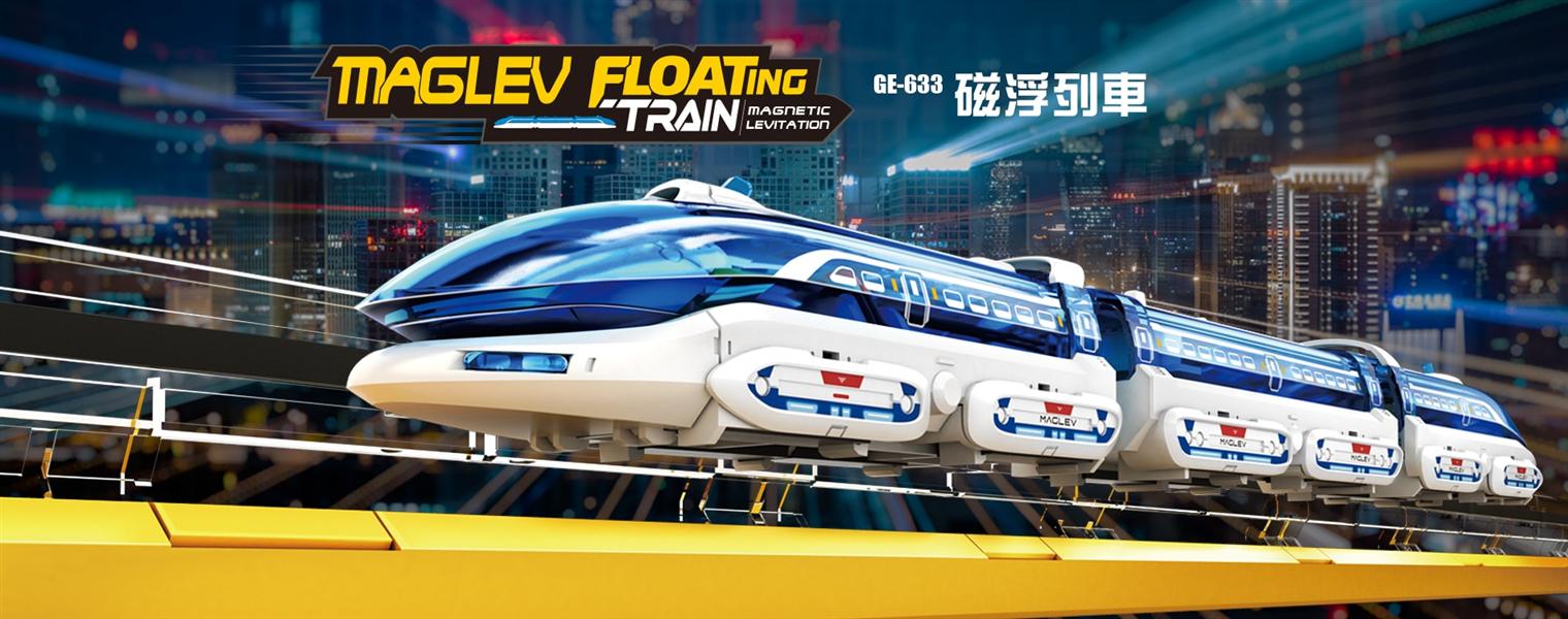 GE-633 磁懸浮列車