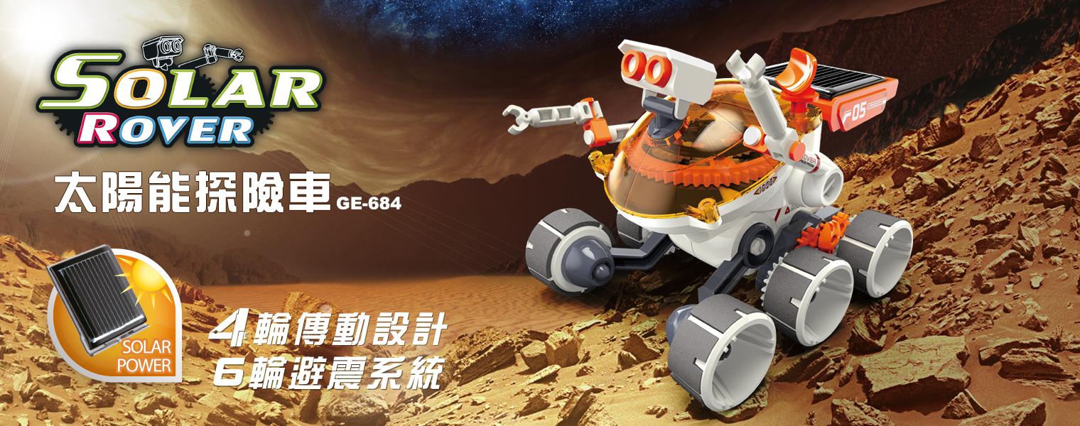 GE-684_太陽能探險車