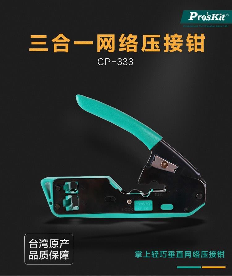 CP-333