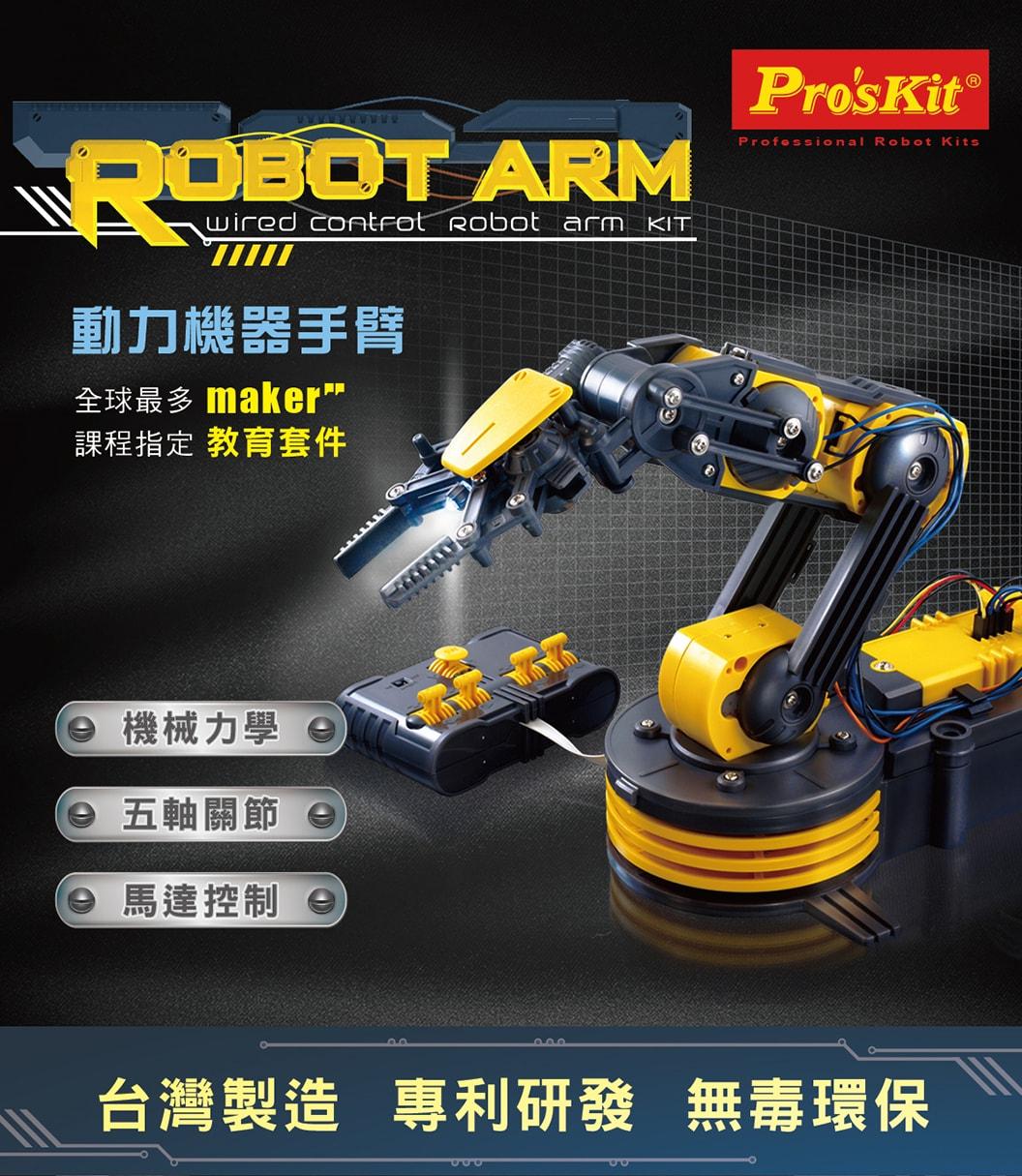 動力機器手臂