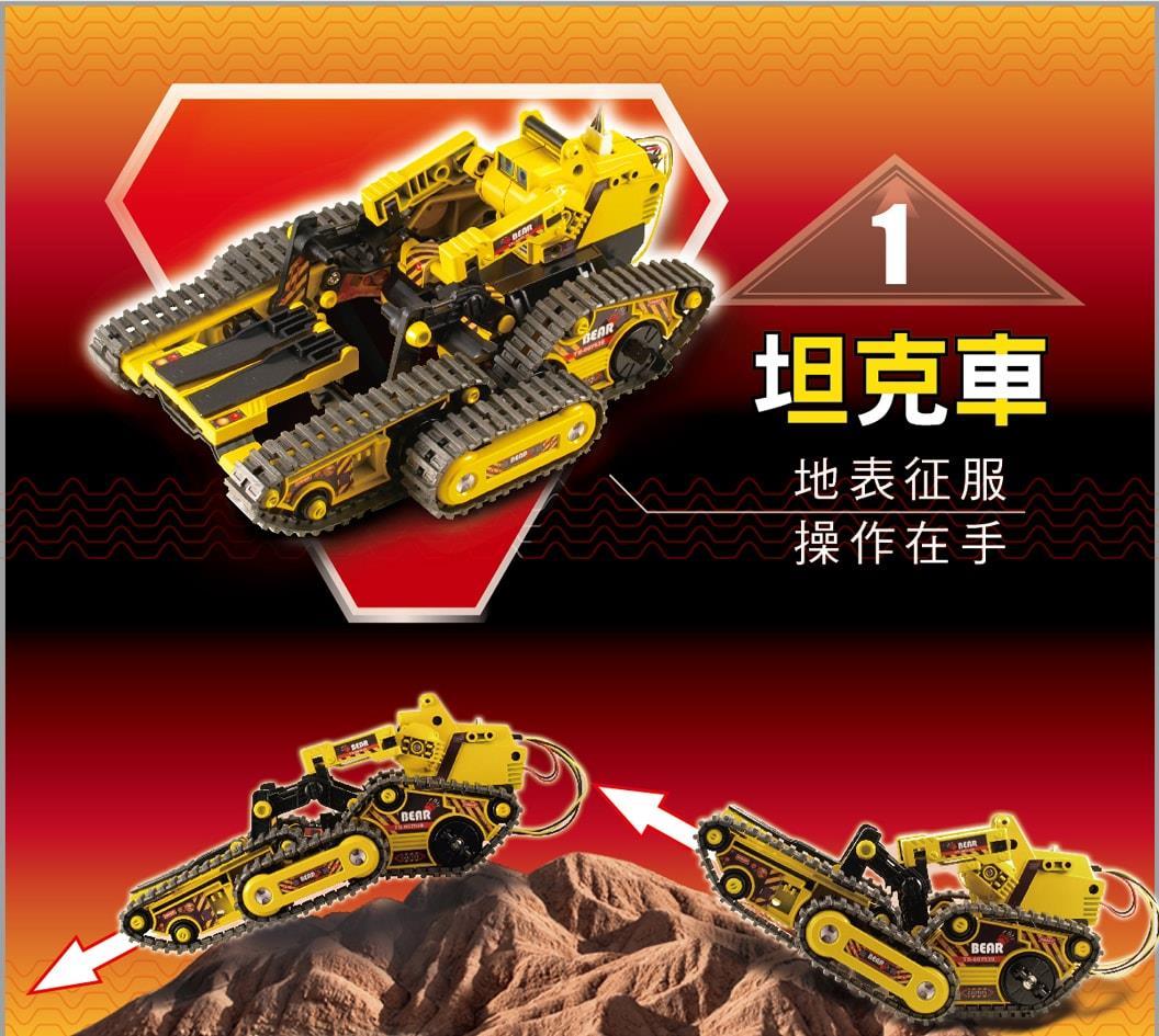 3合1變形坦克