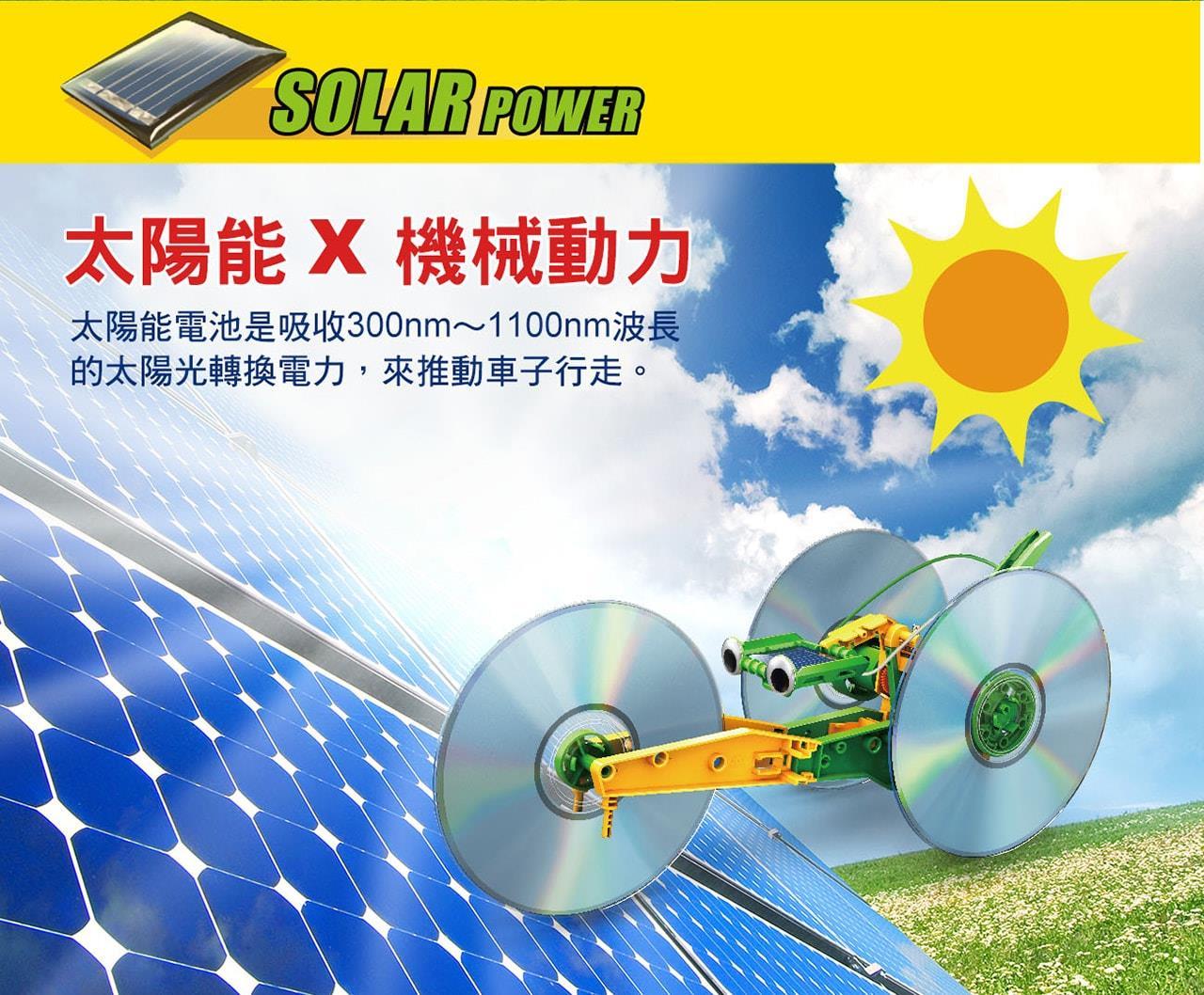 太陽能環保六金剛