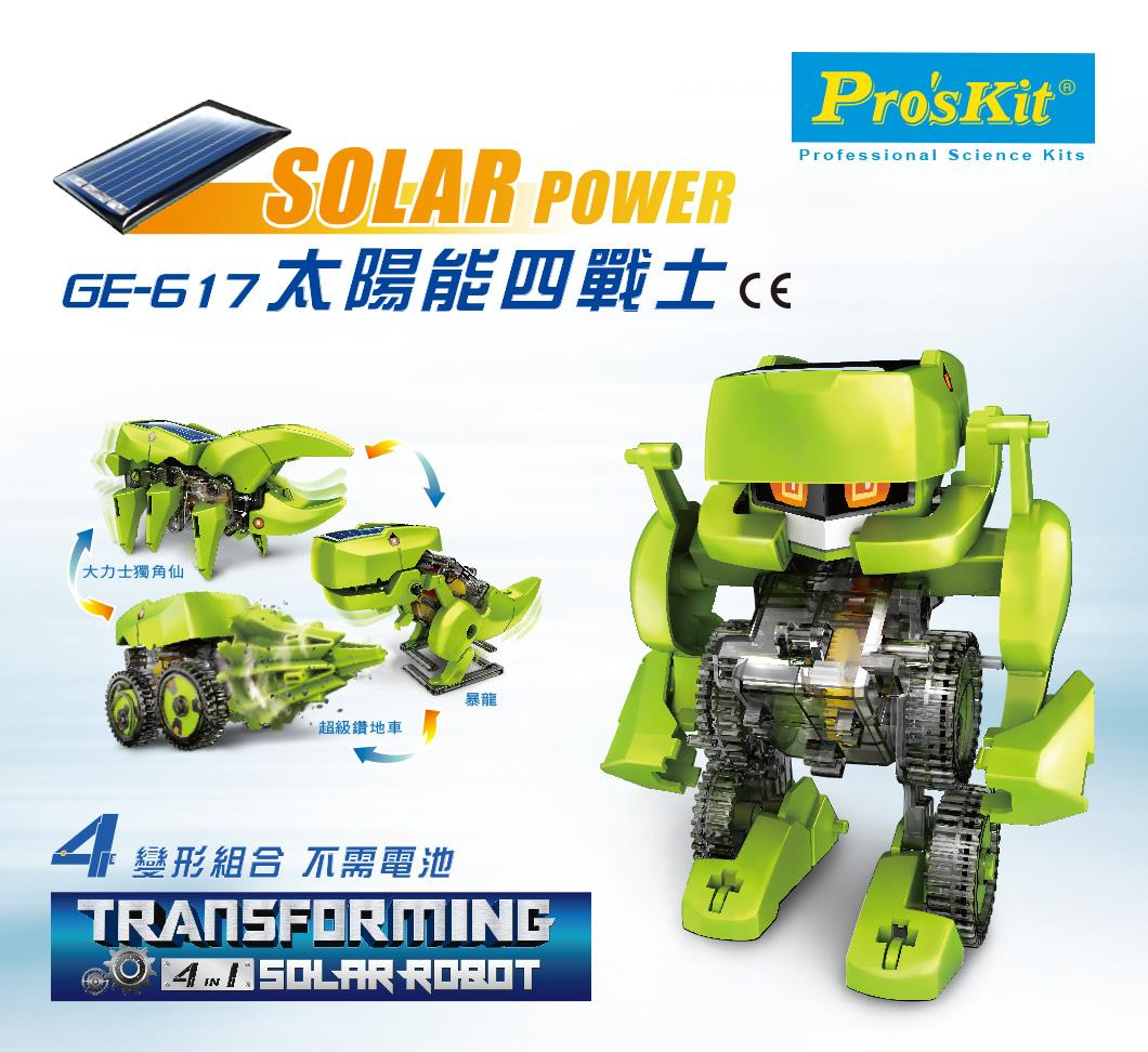 太陽能四戰士