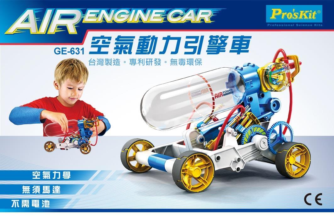 空氣動力引擎車