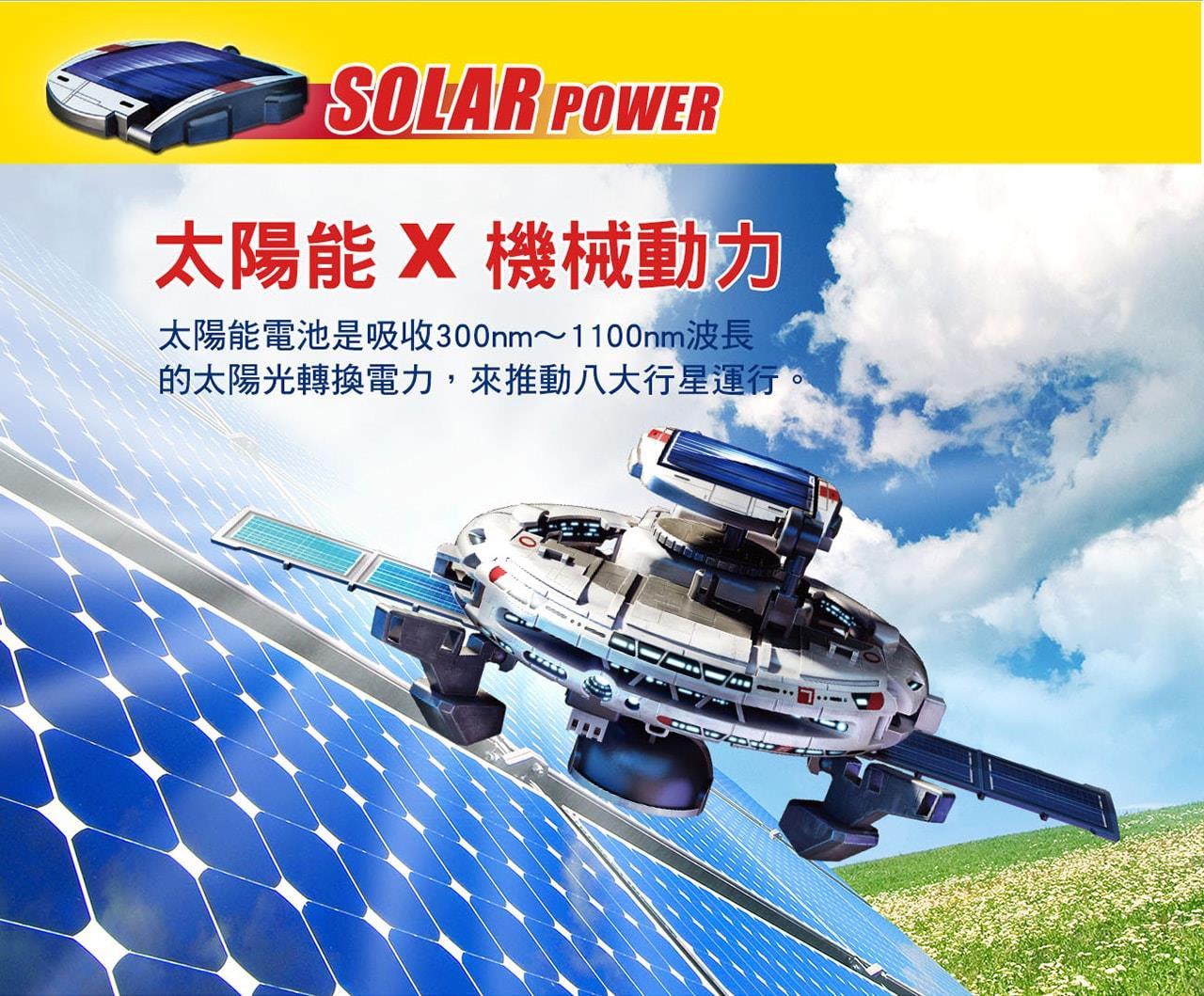 7合1太陽能星際艦隊