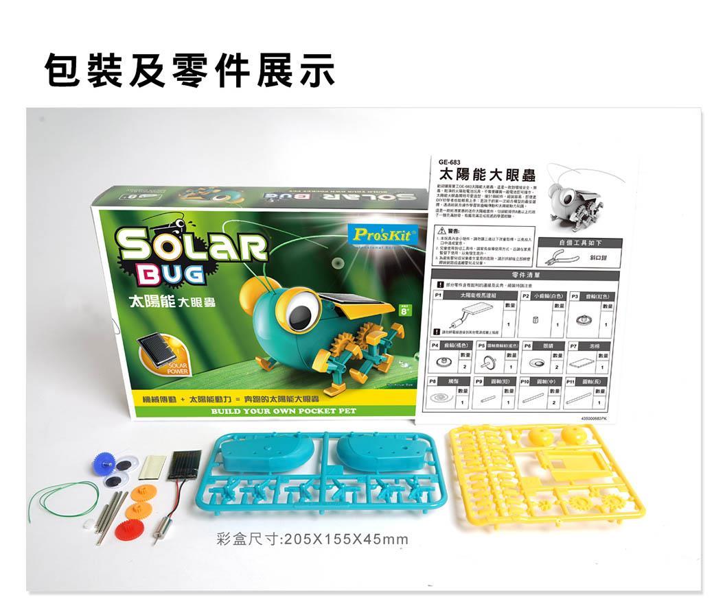 太陽能大眼蟲