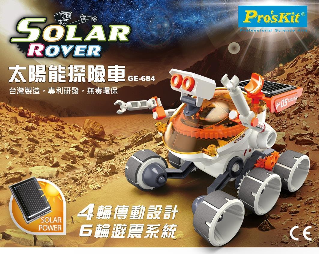 太陽能探險車