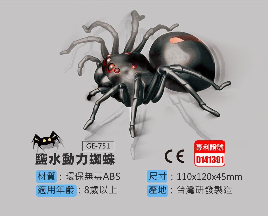 鹽水動力蜘蛛
