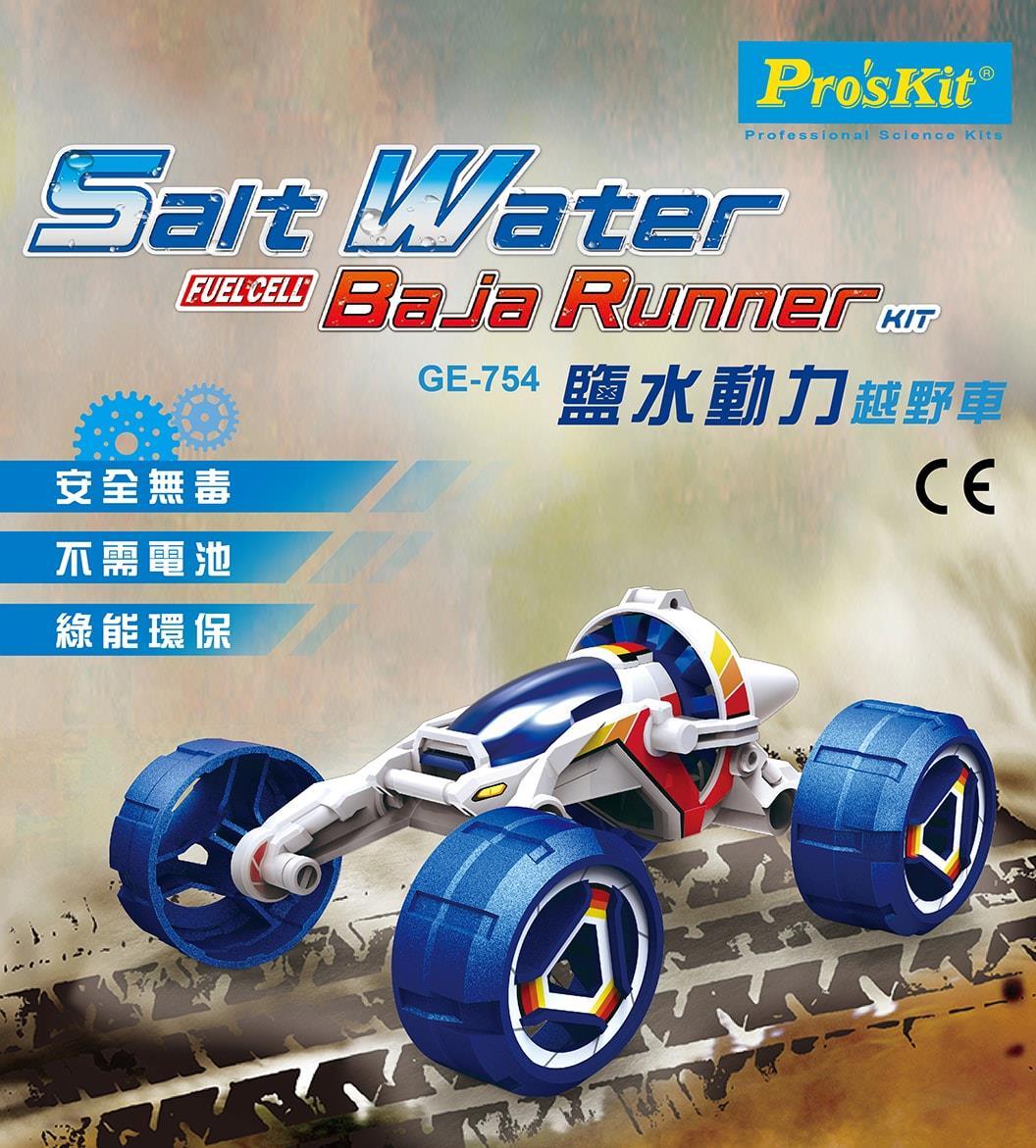 鹽水動力越野車