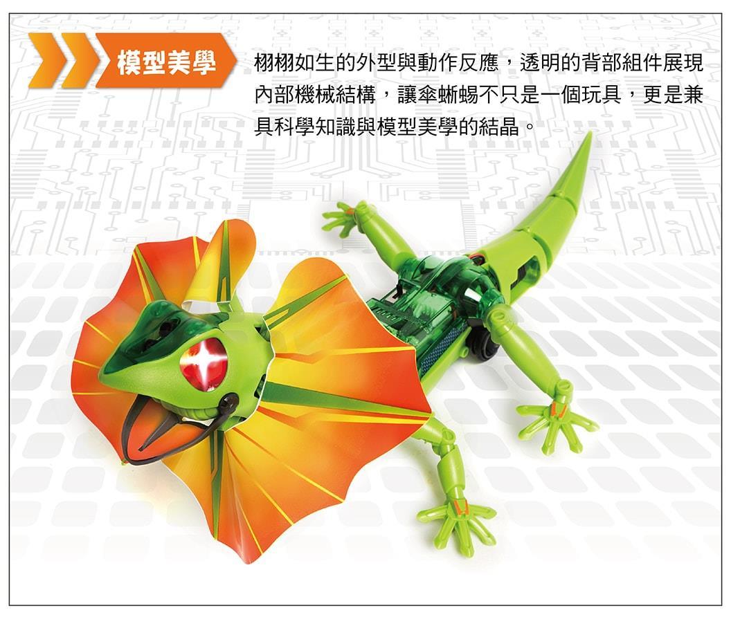 AI智能傘蜥蜴