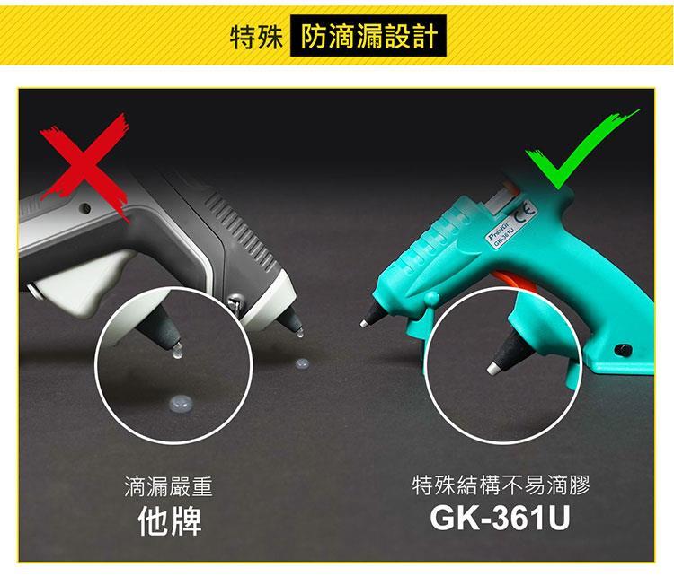 GK-361U
