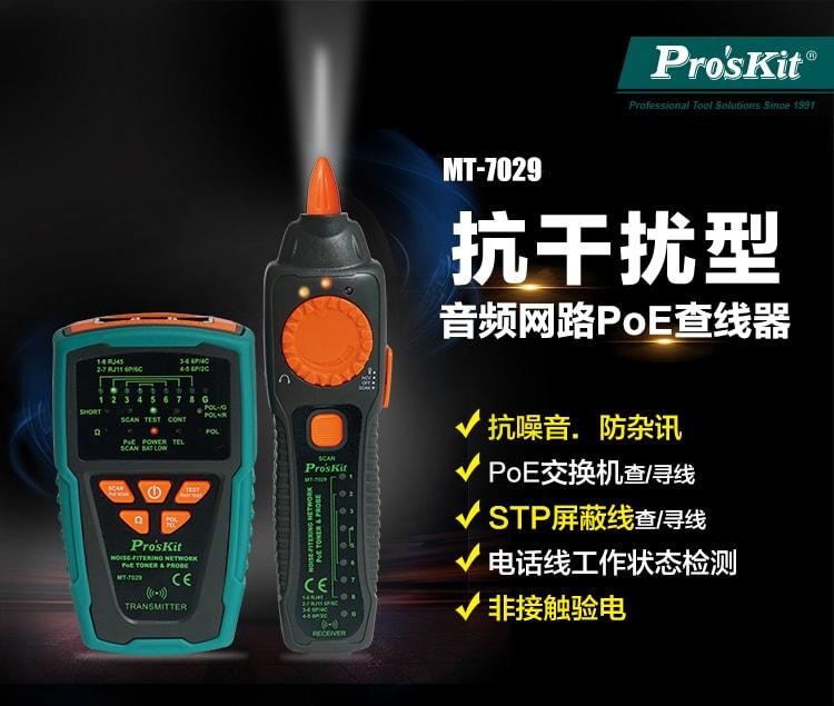 MT-7029-C