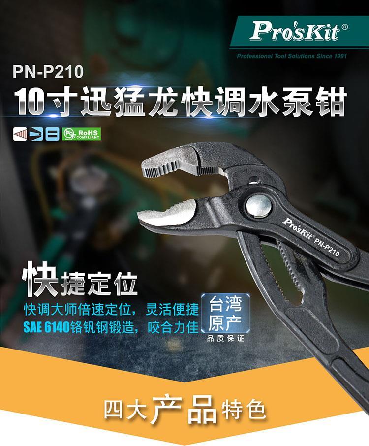 PN-P210