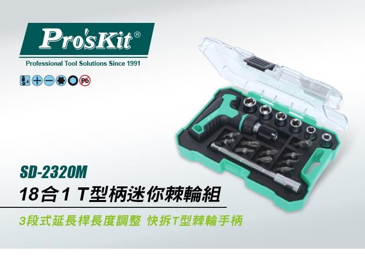 SD-2320M